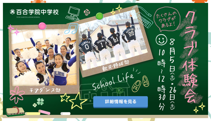 jrhigh_gakuin_170628