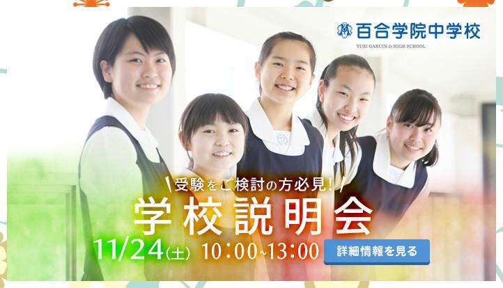 中学_学校説明会-722x414