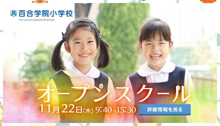小学校_オープンスクール