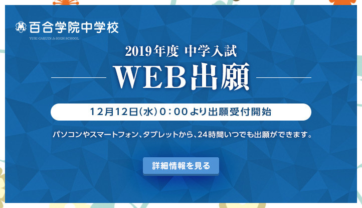 bnr_WEB出願バナー_181207