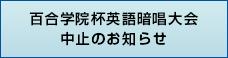 百合学院杯英語暗唱大会 中止のお知らせ